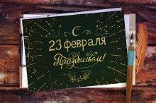 """№77 """"23 February holiday"""""""