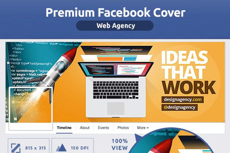 50% OFF- Web Design Agency FB Cover