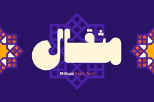 Mithqal - Arabic Font by  in Fonts