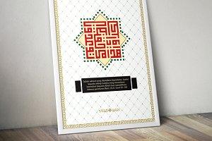 Kufi Quran Surah Qaaf 50 : 32