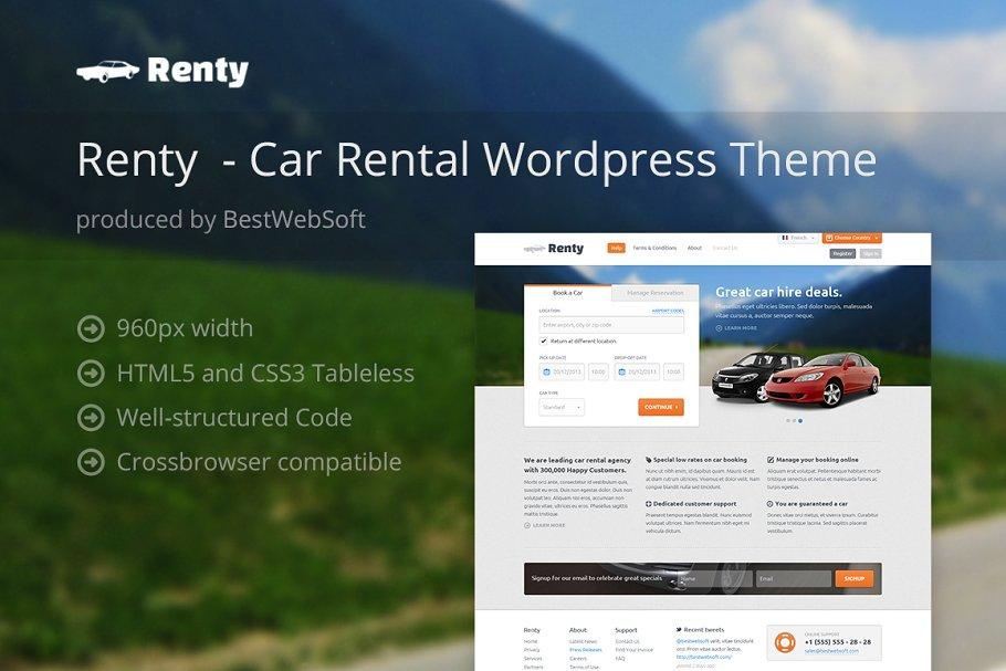 Renty - Car Rental WordPress Theme