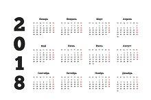 2018 year simple calendar on russian