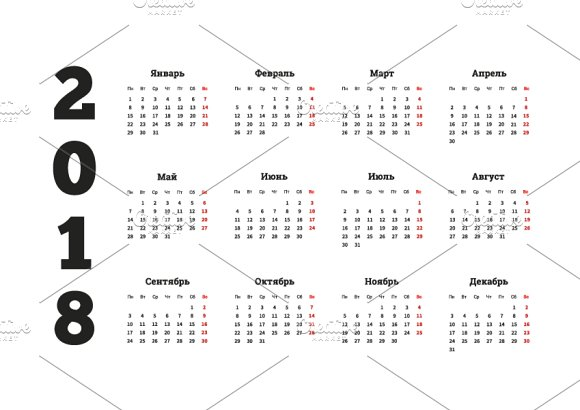 2018 year simple calendar on russian objects