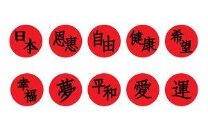 Set of 10. Japan  symbol, lettering.
