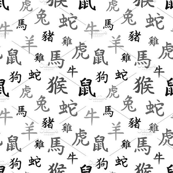 Chinese Zodiac Symbols Pattern Graphic Patterns Creative Market