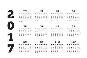 2017 year simple calendar on Chinese
