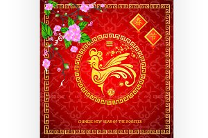 Rooster as symbol for 2017