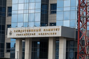 The Investigative Committee of Russia