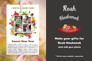 50%off-Rosh Hashanah gift designs