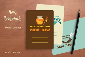 Rosh Hashanah Cards-Hebrew set