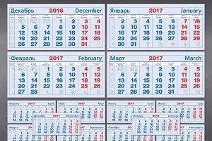 Calendar block trio 2017