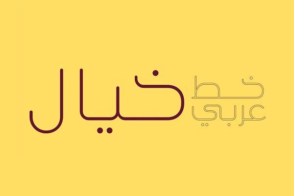 Non Western Fonts: Mostafa El Abasiry - Khayal - Arabic Font