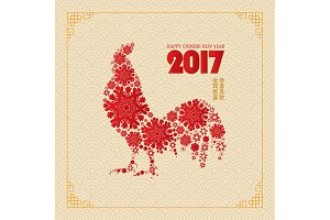 Chinese greeting card 2017.