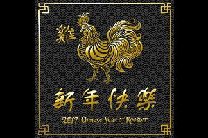 gold 2017 New Year chinese rooster