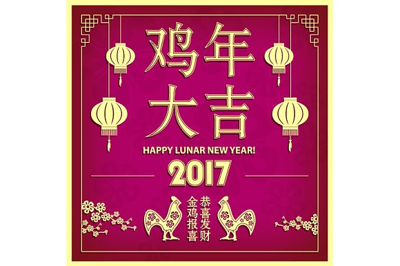 Lunar new year. 3 Greeting card. - Graphics
