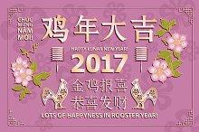 Happy Lunar new year! Greeting card.