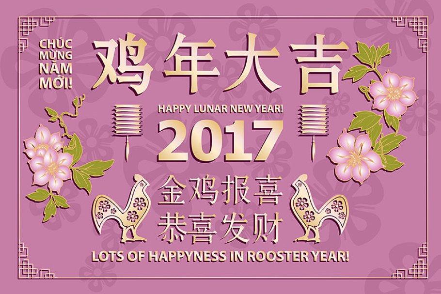 Happy Lunar new year. Greeting card. | Custom-Designed ...