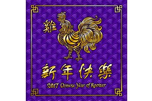 gold rooster chinese year 2017 eps