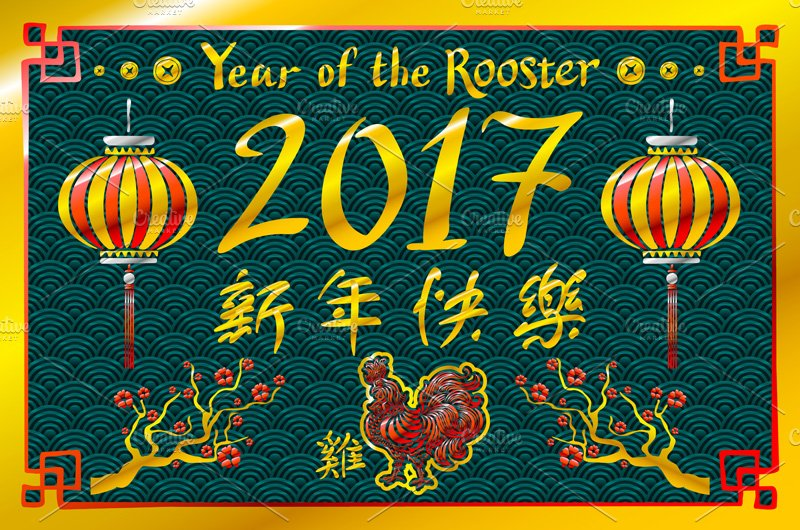 Chinese New Year Rooster 2017 Vector Graphics Creative Market