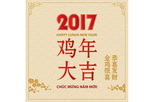 Chinese greeting card. 2 pieces.