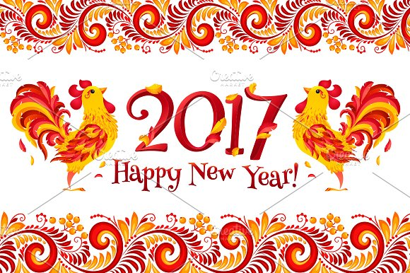 2017 - New Year of fiery Rooster!