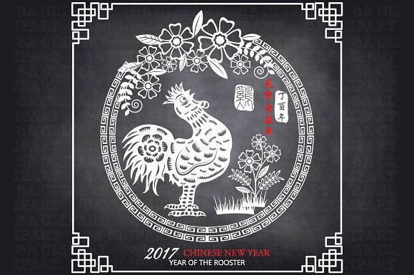 2017 New Year Of The Rooster in Illustrations