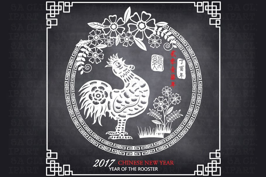 2017 New Year Of The Rooster in Illustrations - product preview 8
