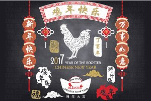 2017 New Year Of The Rooster
