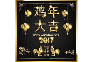 Happy Lunar New Year! Set cards.