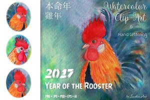 2017 - Year of the Rooster Set
