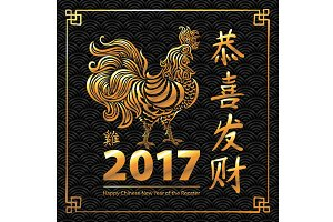 Happy Chinese New Year Rooster