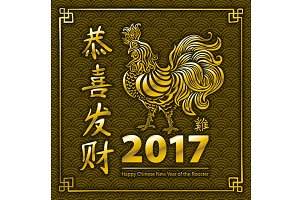 2017 Chinese New Year rooster gold