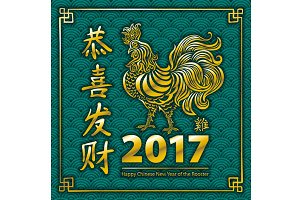 gold 2017 Chinese New Year rooster
