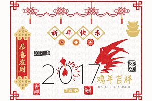 Rooster of Chinese New Year 2017