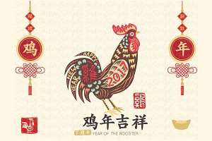 Happy Rooster Chinese New Year