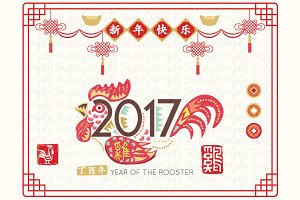 Rooster Year 2017 Collections