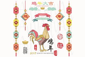 Happy 2017 Year Of The Rooster