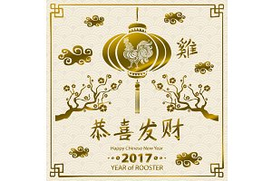 Gold Chinese New Year Rooster 2017