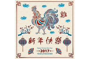 happy Chinese New Year 2017 rooster