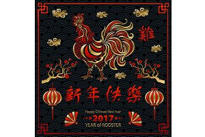 Happy Chinese new year rooster 2017
