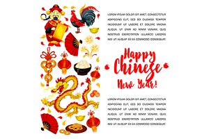 Chinese Lunar New Year poster