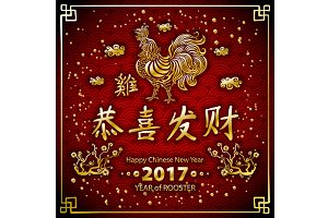 Gold Calligraphy Chinese year 2017