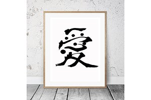 "Japanese Calligraphy ""Ai"""