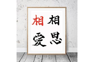"Japanese Calligraphy ""Soushi-Souai"""