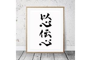 """Japanese Calligraphy """"Ishin-Denshin"""""""