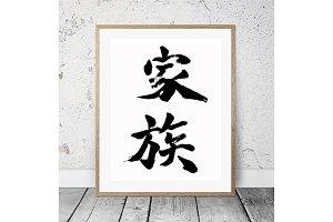 "Japanese Calligraphy ""Kazoku"""
