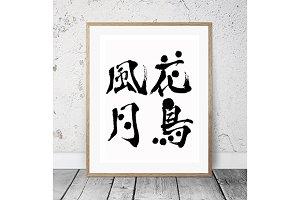 """Japanese Calligraphy """"Kacho-Fugetsu"""""""