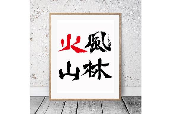 Japanese Calligraphy Furin-Kazan