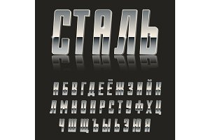 Chrome letters typeface made of steel modern looking realistic font russian languagewith word means Steel