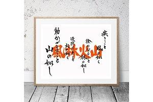 """Japanese Calligraphy """"Furin-Kazan"""""""
